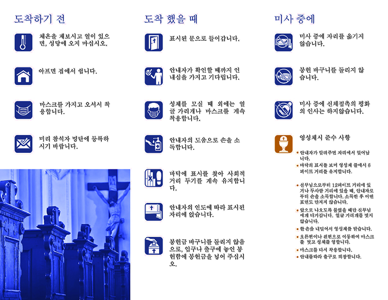 Parishioner_Reopening_Guide_Page_1a.jpg