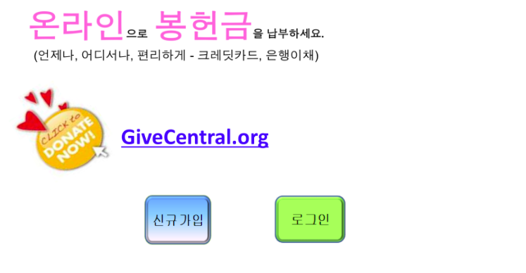 givingcentral02.png